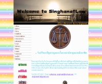 สิงหนาทลอว์ - singhanatlaw.com