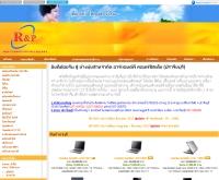 ห้างหุ้นส่วนจำกัด อาร์แอนด์พี คอมพ์ซิสเต็ม (ปราจีนบุรี) - rpcoms.com
