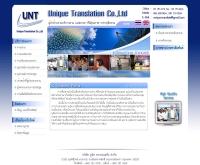 บริษัท ยูนีค ทรานสเลชั่น จำกัด - uniquetranslate.com