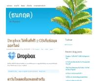ธนกฤต - thanakrit.com