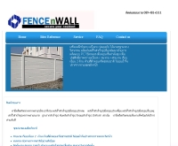 บริษัท วิลลี่แมกซ์ จำกัด - fencenwall.com
