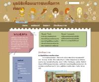 มูลนิธิเพื่อนเยาวชนเพื่อการพัฒนา - childcanchange.org