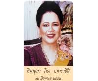 มูลนิธิโรคไตแห่งประเทศไทย - kidneythai.org
