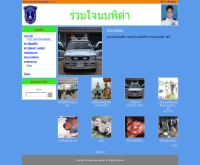 มูลนิธิประชาร่วมใจ - ruamchainoppitam.cc.cc