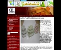 บริษัท สิริวัน พลาสติก จำกัด - ckkitchenware.com