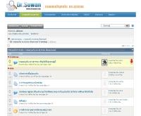 ดร.สุวรรณ  - drsuwan.com