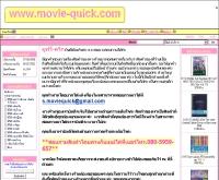 มูฟวี่-ควิก - movie-quick.com