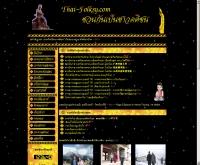 ไทย-โฟลค์ซี่ - thai-folksy.net