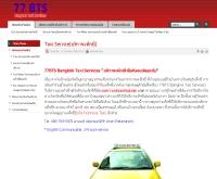 77 บีทีเอส - 77bts.com