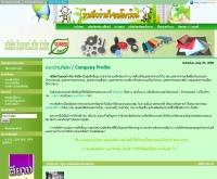 บริษัท รับเบอร์กรีน จำกัด - rubbergreen.co.th