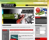 รีบอดี้คาร์ - rebodycar.com