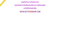 คิตตี้วิคออนไลน์ - kittywigshop.com