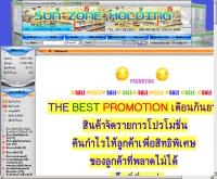 ซัน โซน โฮลดิ้ง - sunzoneholding.com