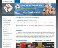 บริษัท เอส ซี เปเปอร์-แพ็ค จำกัด  - scpaperpack.co.th