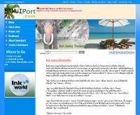 สมุยพอร์ท - samuiport.com