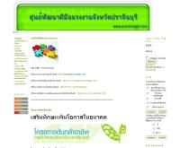 ศูนย์พัฒนาฝีมือแรงงานจังหวัดปราจีนบุรี - prachinskill.com