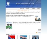 บริษัท เวิลด์ไฮดรอลิกส์ จำกัด - worldhyd.com