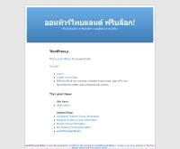 ออนทัวร์ไทยแลนด์ - ontourthailand.com