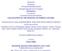 บางกอกทรานสเลชั่นเซอร์วิส - bangkoktranslation.net