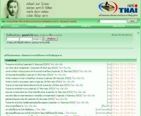 เนติไทยดอทคอม - netithai.com