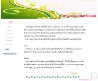 บริษัทโซลูเทค เอเชีย จำกัด   - solutechasia.com