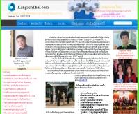 บริษัทคังเซน เคนโก อินเตอร์เนชั่นแนล จำกัด - kangzenthai.com
