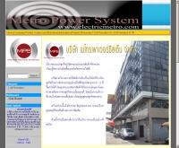 บริษัท เมโทรเพาเวอร์ ซิสเต็ม จำกัด - electricmetro.com