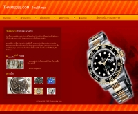 ไทยมีดีดอทคอม - thaimedee.com