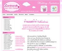 ร้านออสก้าร์ - cardnarak.com