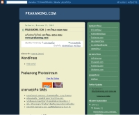 พระโขนง - prakanong.com