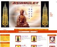 พระเครื่องเอเซีย - asiamulet.net