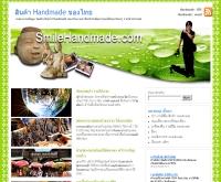 สไมล์แฮนด์เมด - smilehandmade.com