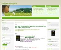 หุ้นและการลงทุนส่วนบุคคล - tasimplified.com