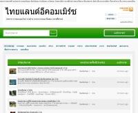 ไทยแลนด์อีคอมเมิร์ช - thailandecomerce.com