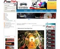 ฟรีสไตล์-คลับ - freestyle-club.net
