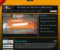 โคบาลโฆษณา - thecobal.com