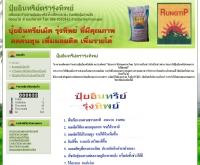 ปุ๋ยอินทรีย์ตรารุ่งทิพย์ - rungtip.com