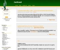 แคคติแลนด์ - cactiland.com