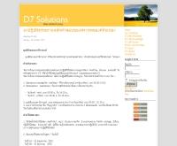 มูลนิธิแนบมหานีรานนท์ - d7solutions.com