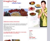 เกรียงไกรโภชนา - kriengkraifood.com