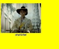 องค์การบริหารส่วนตำบลแสลง - salaeng.com