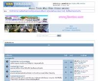 แวนไทยคลับดอทคอม - vanthaiclub.com