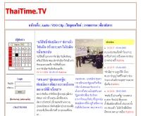 ไทยไทม์ - thaitime.tv