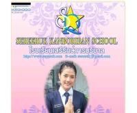 โรงเรียนเสรีรักษ์การบริบาล  - sereeruk.com