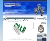 บริษัท ไทยรุ่งเรืองสปริง จำกัด - thairungruengspring.com