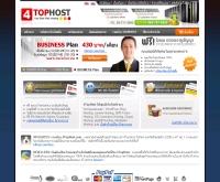 โฟร์ท็อปโฮสท์ - 4tophost.com