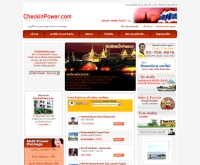 เช็คอินเพาเวอร์ - checkinpower.com