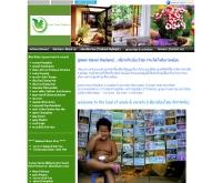 กรีนทราเวลไทยแลนด์ - greentravelthailand.com