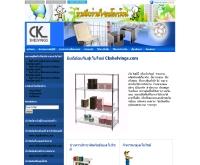 บริษัท สิริวัน พลาสติก จำกัด - ckshelvings.com