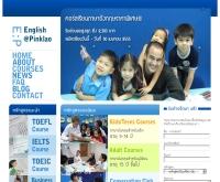 โรงเรียนสอนภาษาอังกฤษอิงลิชแอทปิ่นเกล้า - englishpinklao.com